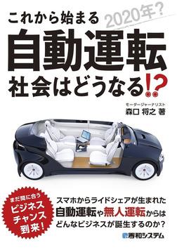 これから始まる自動運転 社会はどうなる!?-電子書籍