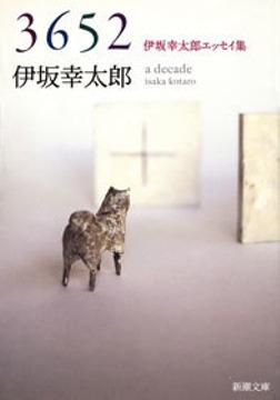 3652―伊坂幸太郎エッセイ集―-電子書籍