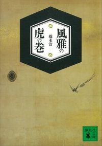 風雅の虎の巻(講談社文庫)