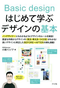 はじめて学ぶデザインの基本-電子書籍
