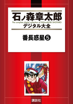 番長惑星(5)-電子書籍