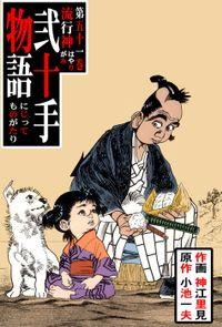 弐十手物語(51)