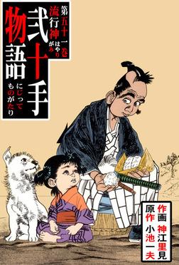 弐十手物語(51)-電子書籍