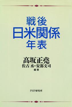 戦後日米関係年表-電子書籍