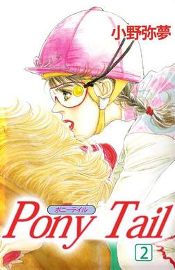 Pony Tail(2)-電子書籍