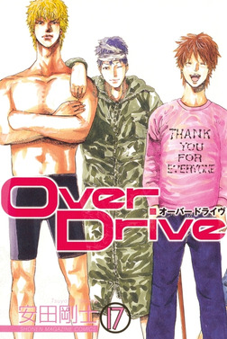 Over Drive(17)-電子書籍