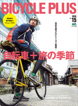 BICYCLE PLUS Vol.15-電子書籍