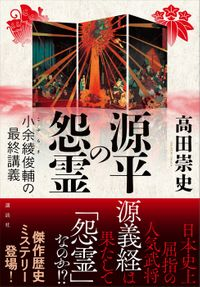 源平の怨霊 小余綾俊輔の最終講義(講談社)