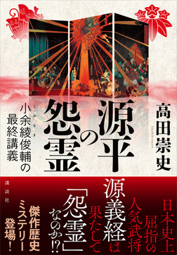 源平の怨霊 小余綾俊輔の最終講義-電子書籍
