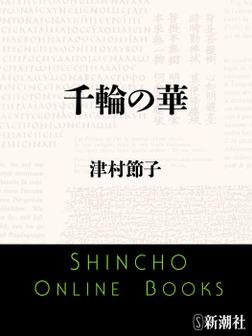 千輪の華-電子書籍