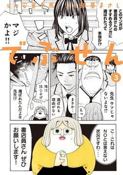 でぶせん(3)-電子書籍