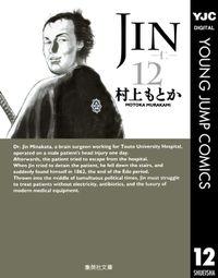 JIN―仁― 12