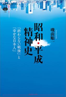 昭和・平成精神史 「終わらない戦後」と「幸せな日本人」-電子書籍