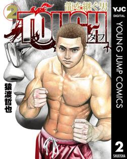 TOUGH 龍を継ぐ男 2-電子書籍