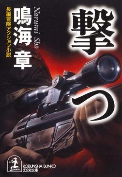 撃つ-電子書籍