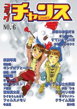コミックチャンスNo.6-電子書籍