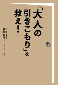 「大人の引きこもり」を救え!(扶桑社BOOKS)