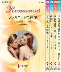 ハーレクイン・ロマンスセット24-電子書籍