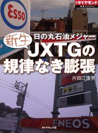 新生JXTGの規律なき膨張
