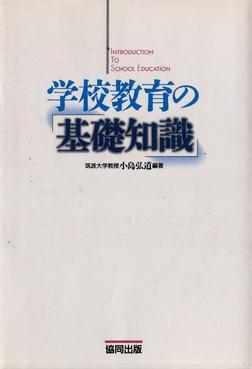 学校教育の基礎知識-電子書籍