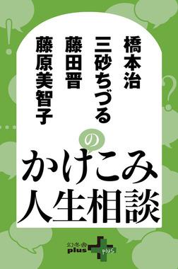 橋本治 藤原美智子 三砂ちづる 藤田晋のかけこみ人生相談-電子書籍