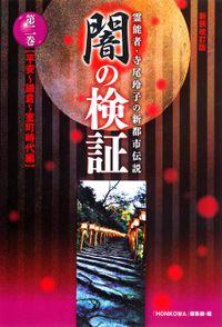 霊能者・寺尾玲子の新都市伝説 闇の検証 第二巻