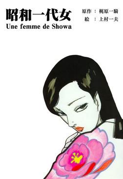 昭和一代女-電子書籍