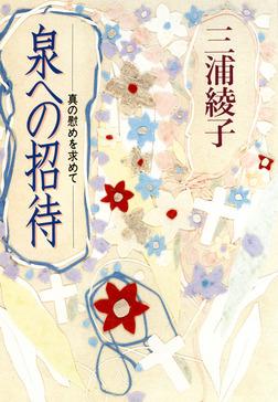 泉への招待~真の慰めを求めて~-電子書籍