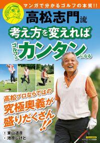 高松志門流 考え方を変えればゴルフはカンタンになる(日本文芸社)