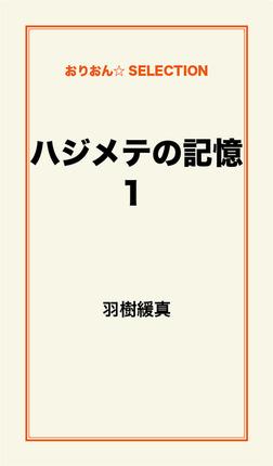 ハジメテの記憶1-電子書籍