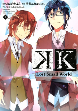 K ―Lost Small World―(1)-電子書籍