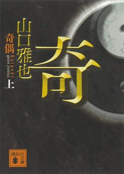 奇偶(上)-電子書籍