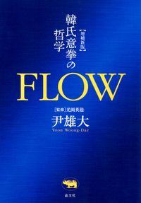 増補新版FLOW(晶文社)