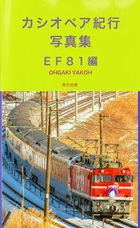 EF81編(BCCKS Distribution)
