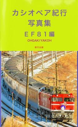 カシオペア紀行写真集EF81編-電子書籍