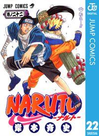 NARUTO―ナルト― モノクロ版 22