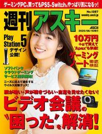 週刊アスキーNo.1287(2020年6月16日発行)