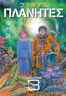プラネテス(3)-電子書籍