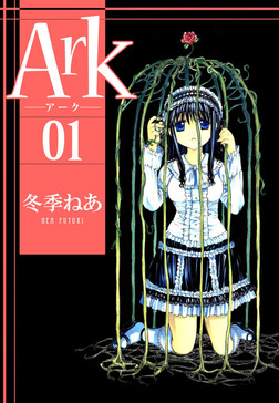 Ark(1)-電子書籍