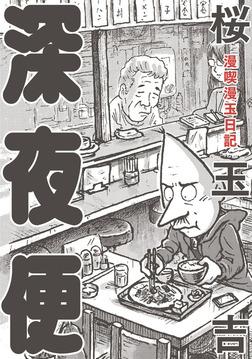 漫喫漫玉日記 深夜便-電子書籍