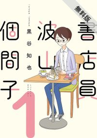 書店員 波山個間子(1)【期間限定 無料お試し版】