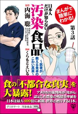 【分冊版】まんがで簡単にわかる!日本人だけが知らない汚染食品~医者が教える食卓のこわい真実~第3話-電子書籍