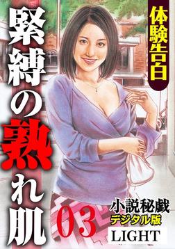 【体験告白】緊縛の熟れ肌03-電子書籍