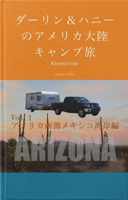 ダーリン&ハニーのアメリカ大陸キャンプ旅-電子書籍