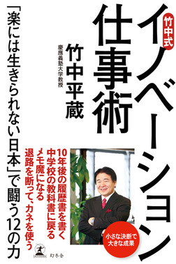 竹中式 イノベーション仕事術 「楽には生きられない日本」で闘う12の力-電子書籍