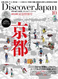Discover Japan 2013年9月号「この秋、あなたと行きたい京都」