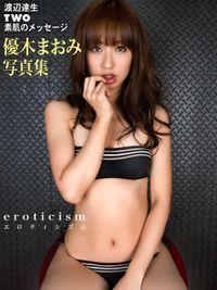 優木まおみ写真集 ~eroticism