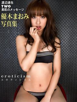 優木まおみ写真集 ~eroticism-電子書籍