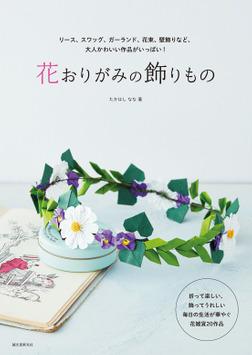 花おりがみの飾りもの-電子書籍