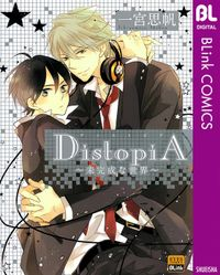 DistopiA ~未完成な世界~